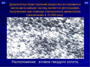 Доказательством строения вещества из огромного числа мельчайших частиц являет