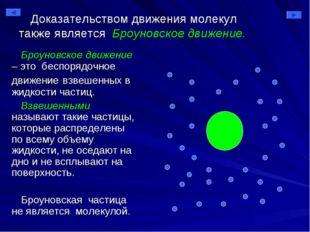 Доказательством движения молекул также является Броуновское движение. Броунов