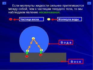 Если молекулы жидкости сильнее притягиваются между собой, чем к частицам твер