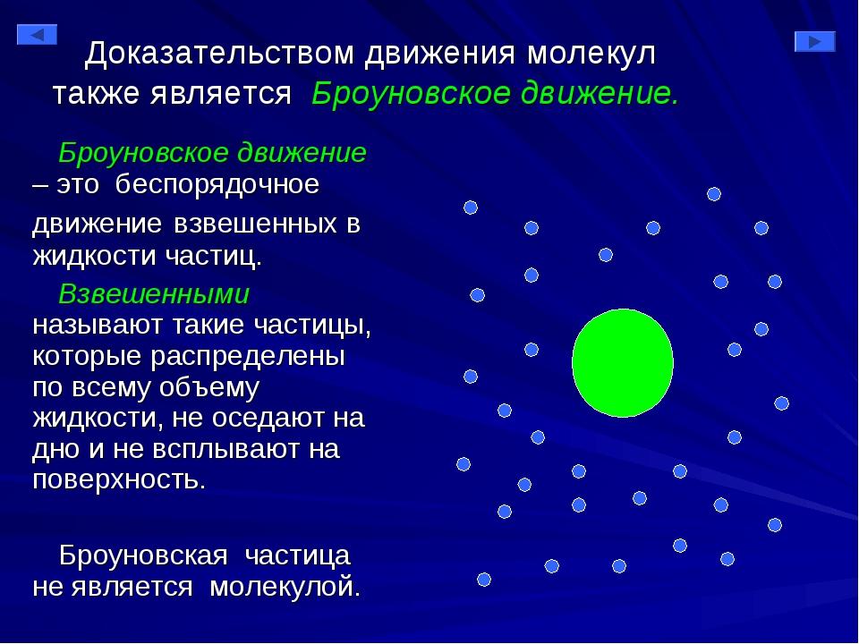 Доказательством движения молекул также является Броуновское движение. Броунов...