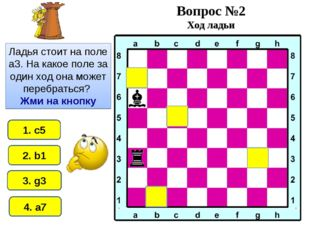 3. g3 1. c5 4. a7 2. b1 Ладья стоит на поле a3. На какое поле за один ход она