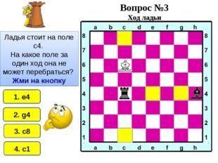 3. c8 1. e4 4. c1 2. g4 Ладья стоит на поле c4. На какое поле за один ход она