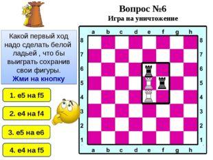 3. е5 на е6 1. е5 на f5 4. е4 на f5 2. е4 на f4 Какой первый ход надо сделать