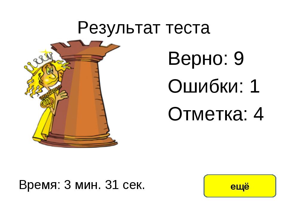 Результат теста Верно: 9 Ошибки: 1 Отметка: 4 Время: 3 мин. 31 сек. ещё испра...