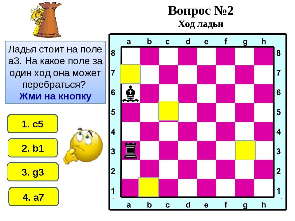 3. g3 1. c5 4. a7 2. b1 Ладья стоит на поле a3. На какое поле за один ход она...