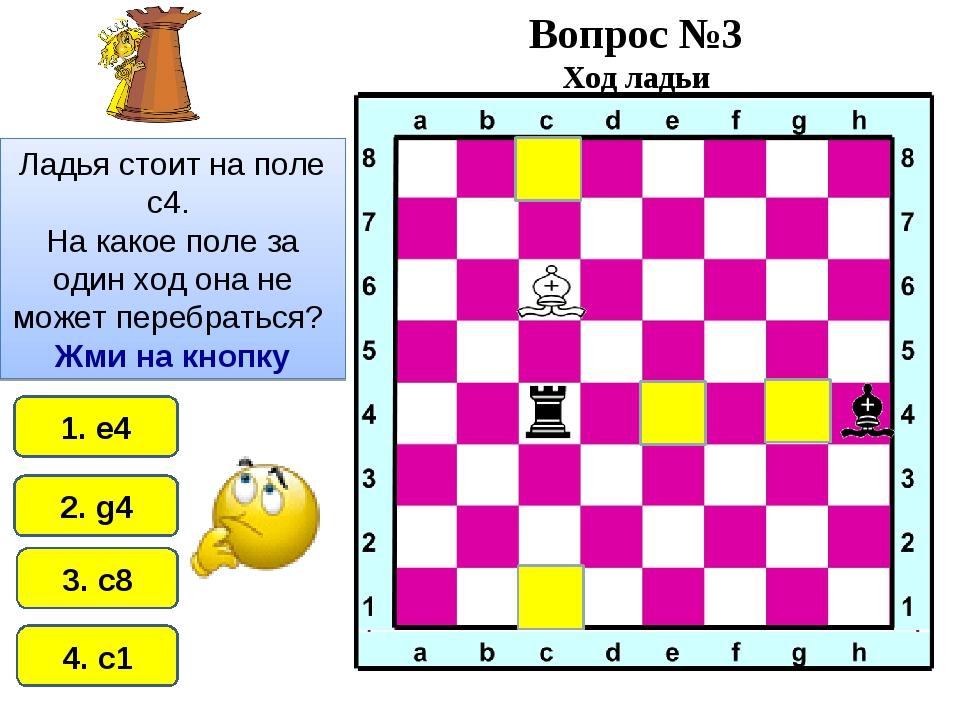 3. c8 1. e4 4. c1 2. g4 Ладья стоит на поле c4. На какое поле за один ход она...