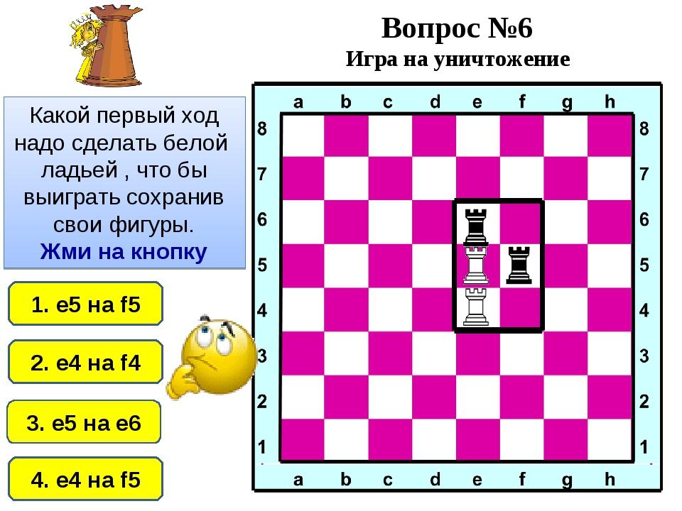 3. е5 на е6 1. е5 на f5 4. е4 на f5 2. е4 на f4 Какой первый ход надо сделать...