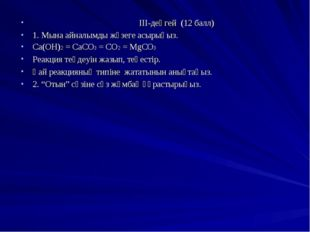ІІІ-деңгей (12 балл) 1. Мына айналымды жүзеге асырыңыз. Ca(OH)2 = CaCO3 = CO