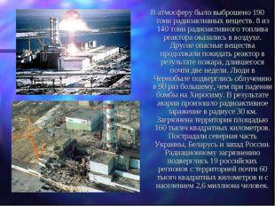 В атмосферу было выброшено 190 тонн радиоактивных веществ. 8 из 140 тонн ради