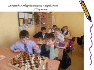 Спортивно-оздоровительное направление Шахматы