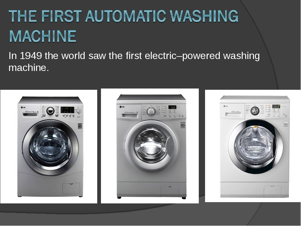 In 1949 the world saw the first electric–powered washing machine.