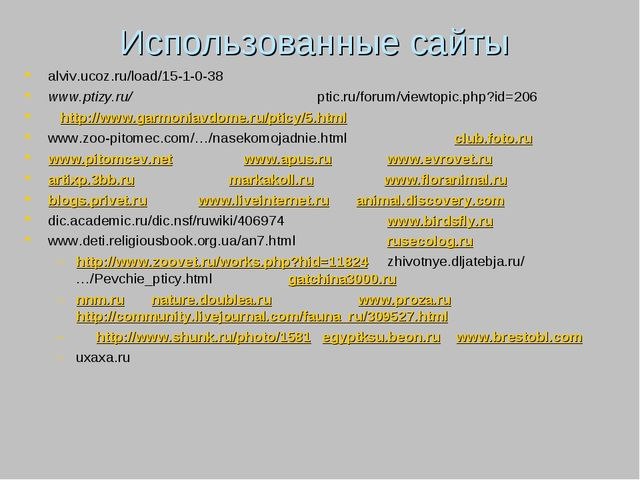Использованные сайты alviv.ucoz.ru/load/15-1-0-38 www.ptizy.ru/ ptic.ru/forum...