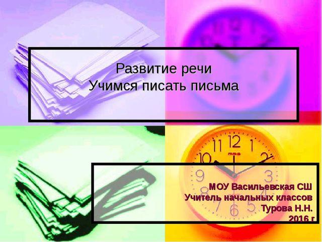 Развитие речи Учимся писать письма МОУ Васильевская СШ Учитель начальных клас...