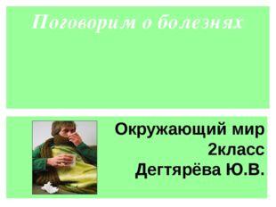 Поговорим о болезнях Окружающий мир 2класс Дегтярёва Ю.В.