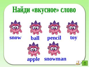 Подумай! pencil toy apple snowman snow ball