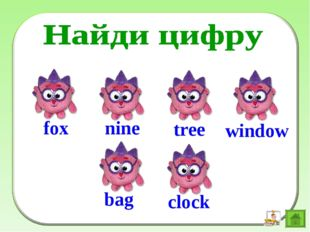 nine tree window bag clock fox