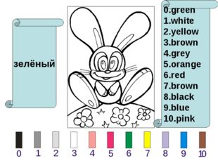 зелёный 0.green 1.white 2.yellow 3.brown 4.grey 5.orange 6.red 7.brown 8.blac