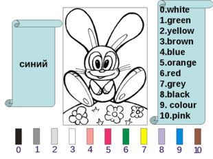 синий 0.white 1.green 2.yellow 3.brown 4.blue 5.orange 6.red 7.grey 8.black 9