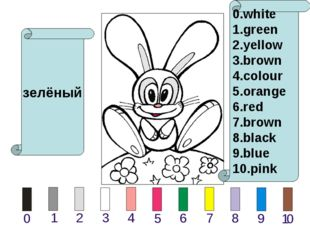 зелёный 0.white 1.green 2.yellow 3.brown 4.colour 5.orange 6.red 7.brown 8.bl