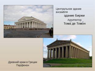 Центральное здание ансамбля здание Биржи Древний храм в Греции Парфенон Архи