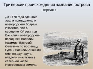 До 1478 года здешние земли принадлежали новгородским боярам. Известно, что в