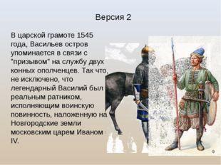 """В царской грамоте 1545 года, Васильев остров упоминается в связи с """"призывом"""""""