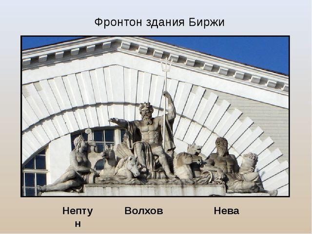 Фронтон здания Биржи Нева Волхов Нептун