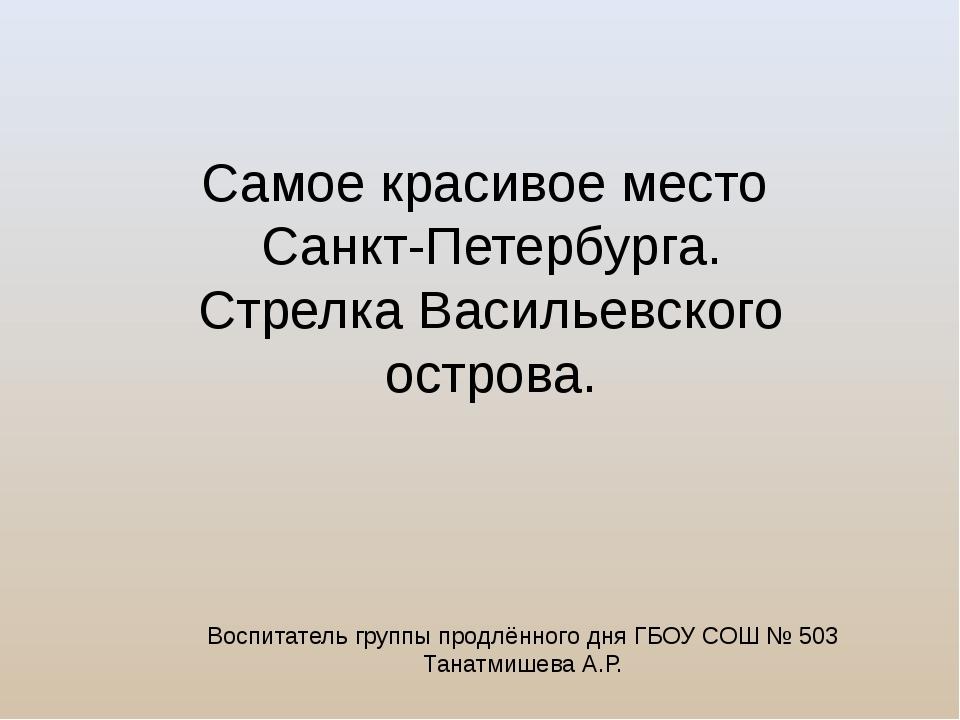 Самое красивое место Санкт-Петербурга. Стрелка Васильевского острова. Воспита...