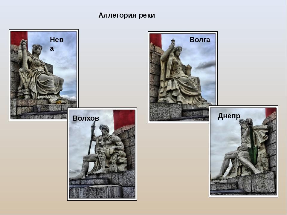 Аллегория реки Волга Днепр Нева Волхов