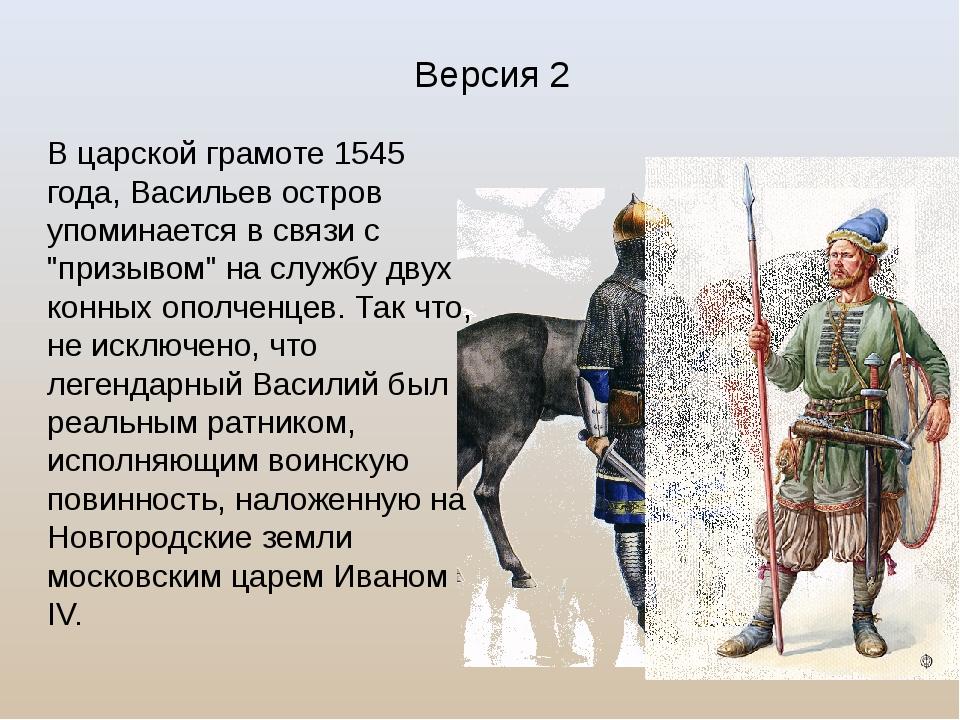 """В царской грамоте 1545 года, Васильев остров упоминается в связи с """"призывом""""..."""