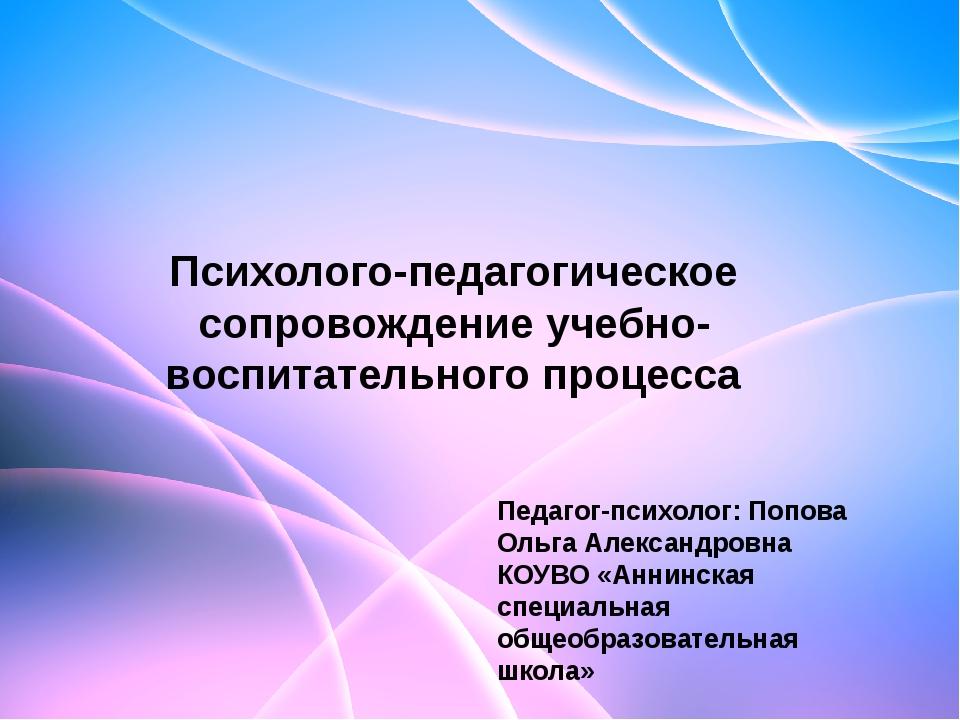 Психолого-педагогическое сопровождение учебно-воспитательного процесса Педаго...
