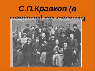 С.П.Кравков (в центре) со своими учениками