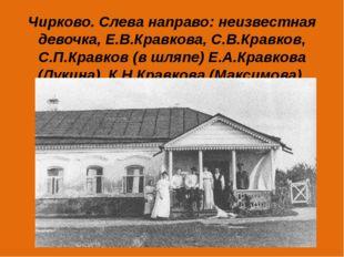 Чирково. Слева направо: неизвестная девочка, Е.В.Кравкова, С.В.Кравков, С.П.К