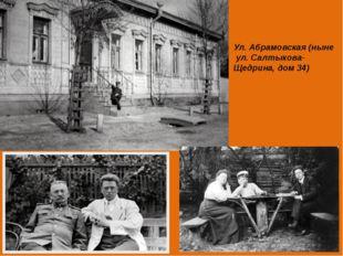 Ул. Абрамовская (ныне ул. Салтыкова-Щедрина, дом 34)