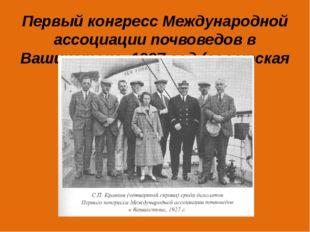 Первый конгресс Международной ассоциации почвоведов в Вашингтоне, 1927 год (с
