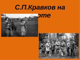С.П.Кравков на охоте