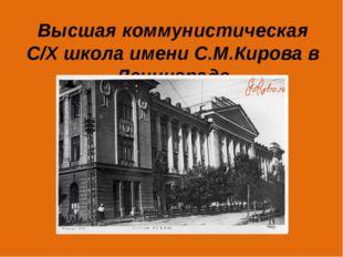 Высшая коммунистическая С/Х школа имени С.М.Кирова в Ленинграде