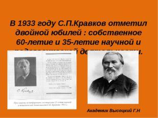 В 1933 году С.П.Кравков отметил двойной юбилей : собственное 60-летие и 35-ле
