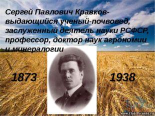 Сергей Павлович Кравков- выдающийся ученый-почвовед, заслуженный деятель наук