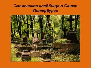 Смоленское кладбище в Санкт-Петербурге