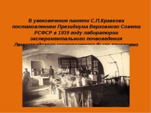В увековечение памяти С.П.Кравкова постановлением Президиума Верховного Совет
