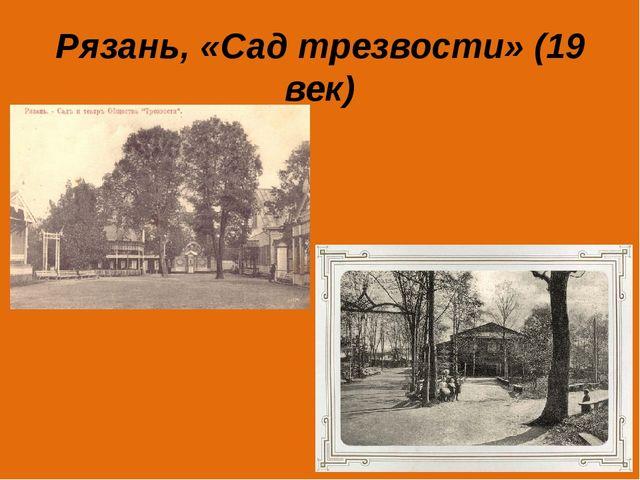 Рязань, «Сад трезвости» (19 век)