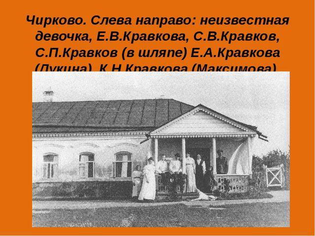 Чирково. Слева направо: неизвестная девочка, Е.В.Кравкова, С.В.Кравков, С.П.К...