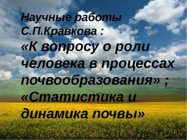 Научные работы С.П.Кравкова : «К вопросу о роли человека в процессах почвообр...