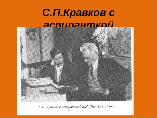 С.П.Кравков с аспиранткой Е.И.Шиловой