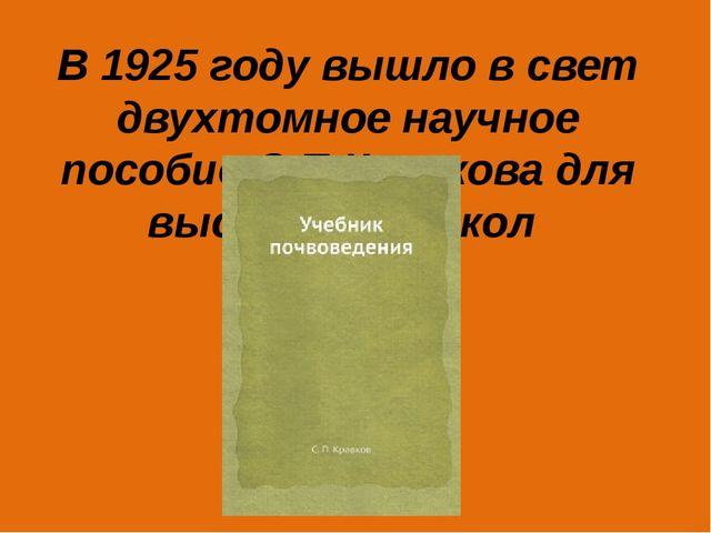В 1925 году вышло в свет двухтомное научное пособие С.П.Кравкова для высших С...