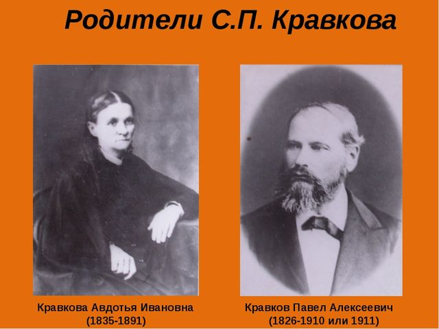 Родители C.П. Кравкова Кравкова Авдотья Ивановна (1835-1891) Кравков Павел А...