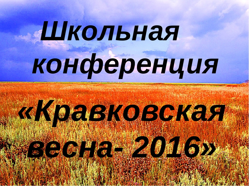 Школьная конференция «Кравковская весна- 2016»