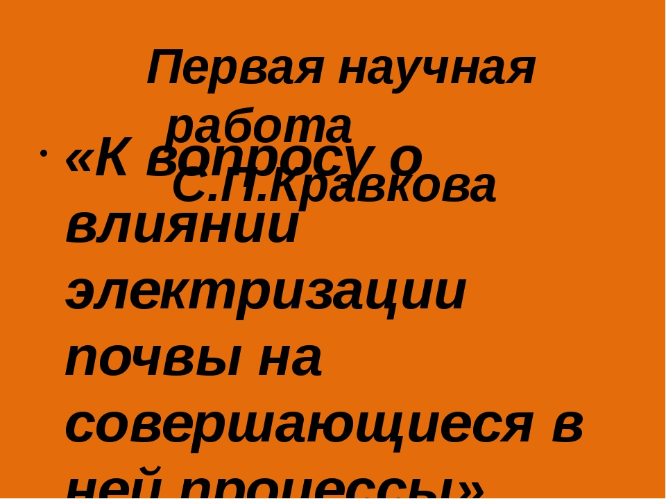 Первая научная работа С.П.Кравкова «К вопросу о влиянии электризации почвы на...