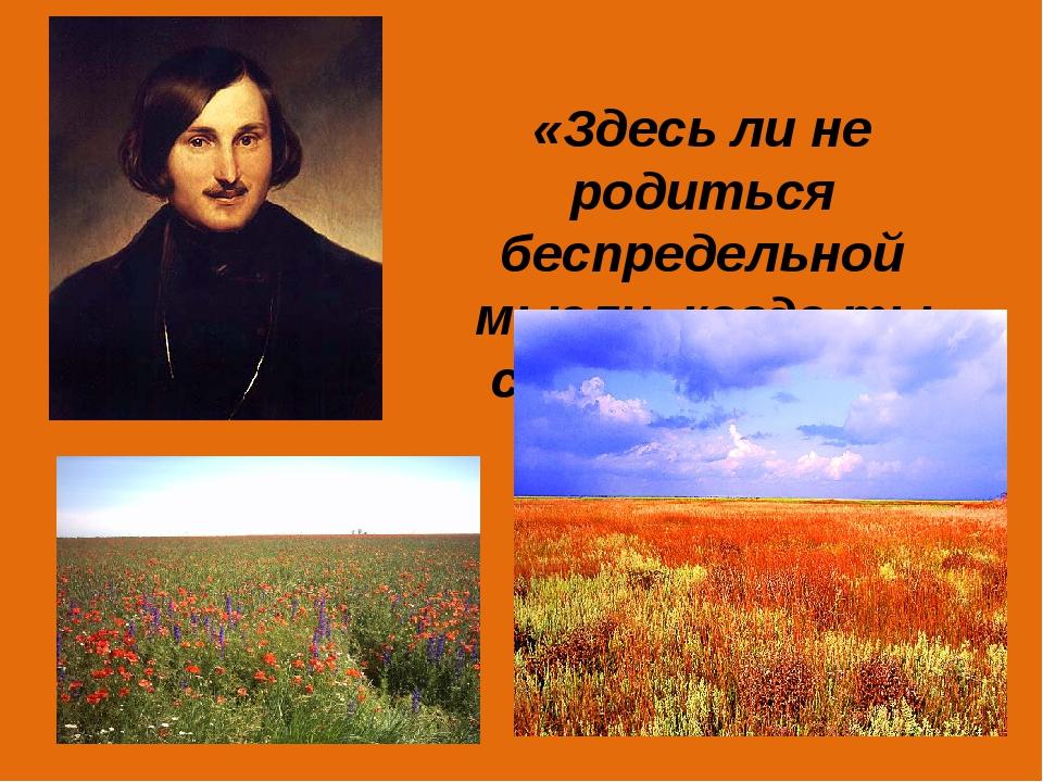 «Здесь ли не родиться беспредельной мысли, когда ты сама без конца» Н.В. Гоголь